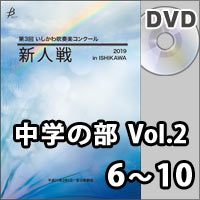 【DVD-R】中学の部Vol.2(6~10)/第3回 いしかわ吹奏楽コンクール新人戦