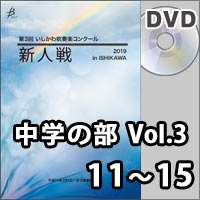 【DVD-R】中学の部Vol.3(11~15)/第3回 いしかわ吹奏楽コンクール新人戦