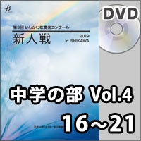 【DVD-R】中学の部Vol.4(16~21)/第3回 いしかわ吹奏楽コンクール新人戦