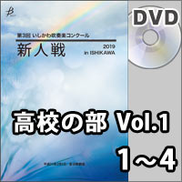 【DVD-R】高校の部Vol.1(1~4)/第3回 いしかわ吹奏楽コンクール新人戦