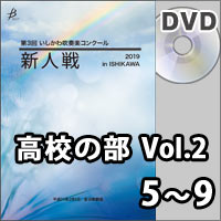 【DVD-R】高校の部Vol.2(5~9)/第3回 いしかわ吹奏楽コンクール新人戦