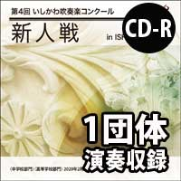 【CD-R】 1団体演奏収録 / 第4回いしかわ吹奏楽コンクール新人戦