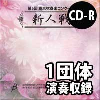 【CD-R】 1団体演奏収録 / 第5回東京吹奏楽コンクール新人戦