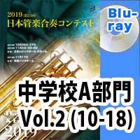 日本 管 学 合奏 コンテスト 2019 【ダイジェスト】第25回(2019)日本管楽合奏コンテスト
