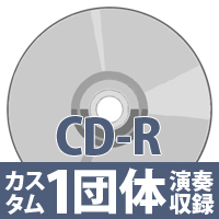 【CD-R】1団体演奏収録/平成19年度北九州吹奏楽コンクール