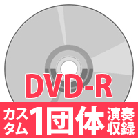 【DVD-R】1団体演奏収録/平成16年度北九州吹奏楽コンクール